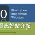 不知道現在台灣還有幾家設計科系有在教「插 […]